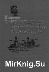 История Башкортостана с древнейших времен до 60-х годов XIX века