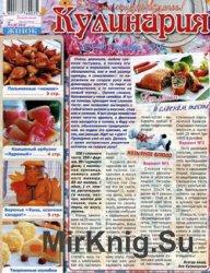 Кулинария № 9, 2016
