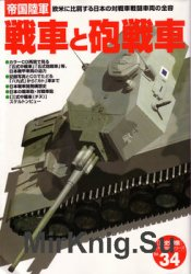 The Imperial Japanese Tanks, Gun Tanks & Self-Propelled Guns