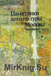 Памятники архитектуры Москвы: Земляной город