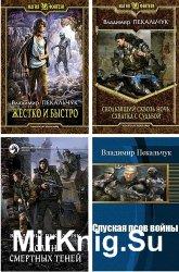 Пекальчук Владимир - Сборник из 16 произведений