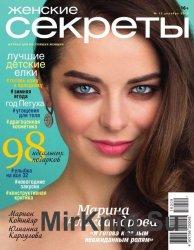 Женские секреты №12 2016