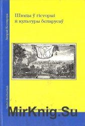 Шведы ў гісторыі і культуры Беларусі