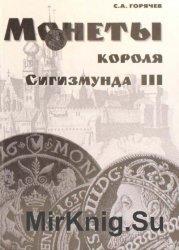 Монеты короля Сигизмунда III