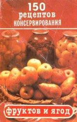 150 рецептов консервирования фруктов и ягод
