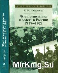 Флот, революция и власть в России: 1917-1921