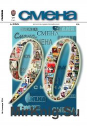 "Архив журнала ""Смена"" за 2013-2016 годы (42 номера) + 1927 №13-14; 1956 № ..."