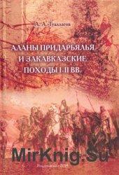 Аланы Придарьялья и закавказские походы I - II вв