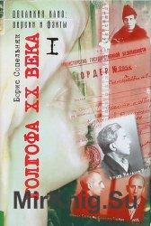 Голгофа XX века (в 2-х томах)