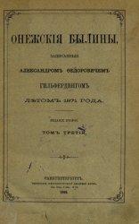 Онежские былины, записанные Александром Федоровичем Гильфердингом летом 187 ...