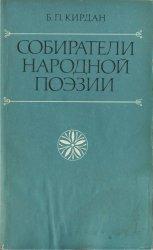 Собиратели народной поэзии. Из истории украинской фольклористики XIX в.