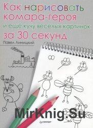Как нарисовать комара-героя и ещё кучу весёлых картинок за 30 секунд