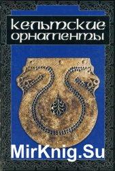 Кельтские орнаменты (2-е изд.)