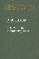 Рыков А.И. Избранные произведения