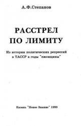 Расстрел по лимиту. Из истории политических репрессий в ТАССР в годы ежовщи ...