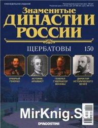 Знаменитые династии России № 150. Щербатовы