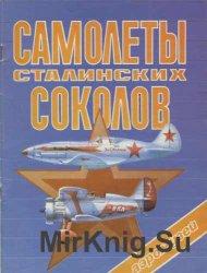 Самолеты сталинских соколов