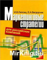 Маркетинговые стратегии для российских компаний