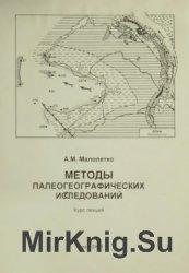 Методы палеогеографических исследований
