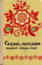 Сказки и предания казаков-некрасовцев