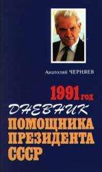 1991 год. Дневник помощника Президента СССР