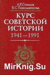 Курс советской истории, 1941-1991