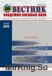 Вестник Академии военных наук №3 (2015)