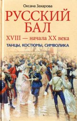 Русский бал XVIII - начала XX века. Танцы, костюмы, символика