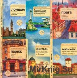 Особый взгляд: города и страны. Сборник 10 книг