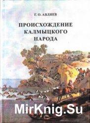 Происхождение калмыцкого народа