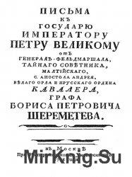 Письма к государю императору Петру Великому от генерал-фельдмаршала графа Б ...