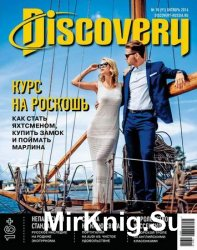 Discovery №10 2016 Россия