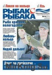 Рыбак рыбака №9 2016