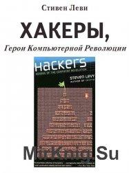 Хакеры. Герои компьютерной революции