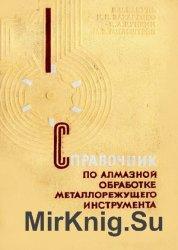 Справочник по алмазной обработке металлорежущего инструмента