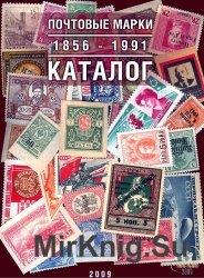 Каталог почтовых марок России (1856-1991)