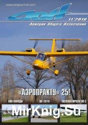 Авиация общего назначения №11 (ноябрь 2016)