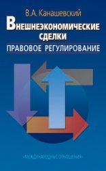 Внешнеэкономические сделки: правовое регулирование