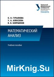 Математический анализ (2014)