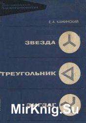 Звезда, треугольник, зигзаг (1968)