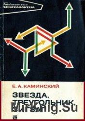 Звезда, треугольник, зигзаг (1977)