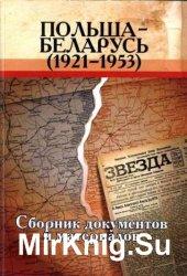 Польша - Беларусь (1921-1953)