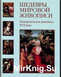 Шедевры мировой живописи. Нидерландская живопись XVI века