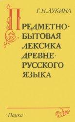 Предметно-бытовая лексика древнерусского языка