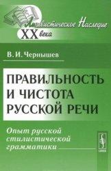Правильность и чистота русской речи: Опыт русской стилистической грамматики