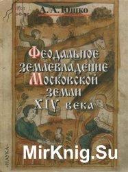 Феодальное землевладение Московской земли XIV века