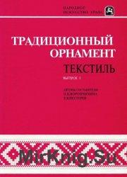 Традиционный орнамент: Текстиль (выпуск 1-2)