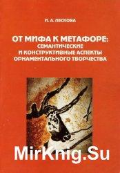 От мифа к метафоре: семантические и конструктивные аспекты орнаментального  ...