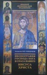 Иконография Господа Бога и Спаса нашего Иисуса Христа