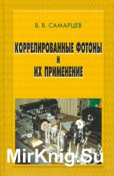 Коррелированные фотоны и их применение